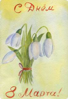 On 8 March - snowdrops.